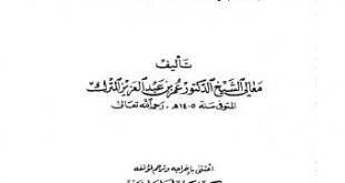 الربا و المعاملات المصرفية في نظر الشريعة الاسلامية