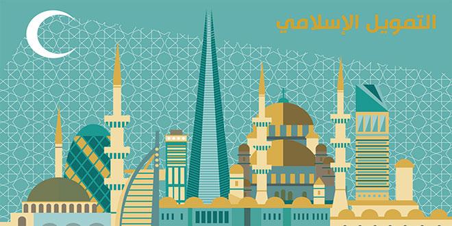الصيرفة-الاسلامية