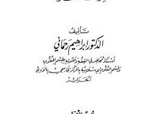 حماية الديون في الفقه الاسلامي 1