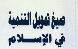 صيغ تمويل التنمية في الاسلام
