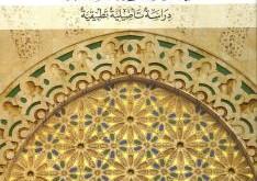 عقود التمويل المستجدة في المصارف الاسلامية