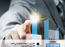 مجلة الاقتصاد الاسلامي العدد 10