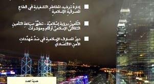 مجلة الاقتصاد الاسلامي العدد 34