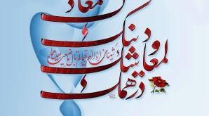 مجلة الاقتصاد الاسلامي العدد 35