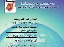 مجلة الاقتصاد الاسلامي العدد 4