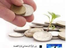 مجلة الاقتصاد الاسلامي العدد 5