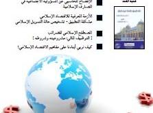 مجلة الاقتصاد الاسلامي العدد 7
