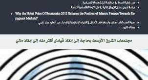 مجلة الاقتصاد الاسلامي العدد 9
