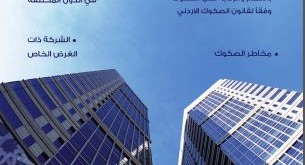 مجلة الدراسات المالية و الاقتصادية العدد 80