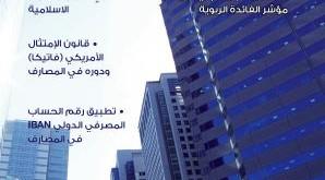 مجلة الدراسات المالية و الاقتصادية العدد 82