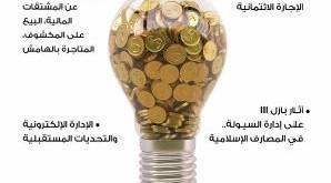 مجلة الدراسات المالية و الاقتصادية العدد 83