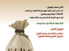مجلة المال و الاقتصاد العدد66