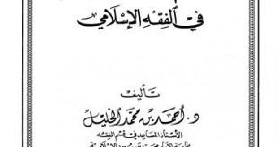 الاسهم و السندات و أحكامها في الفقه الاسلامي