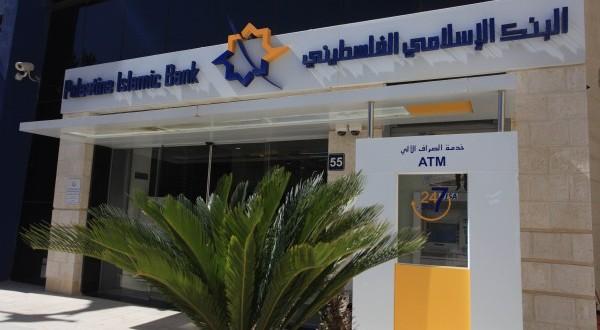 البنك الاسلامي الفلسطيني