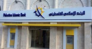 المصرف الاسلامي الفلسطيني