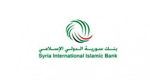 بنك سوريا الدولي الاسلامي