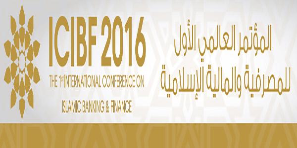 المؤتمر-العالمي-الأول-للمصرفية-والمالية-الإسلامية