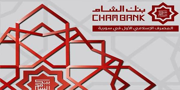 بنك-الشام