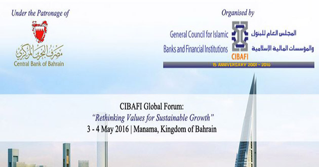 المنتدى-العالمي-للمجلس-العام-للبنوك-والمؤسسات-المالية-الإسلامية