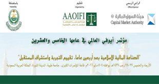 مؤتمر-هيئة-المحاسبة-و-المراجعة-للمؤسسات-المالية-الاسلامية