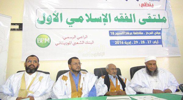 ملتقى-الفقه-الإسلامي-الأول