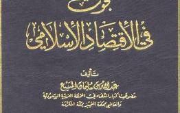بحوث في الاقتصاد الاسلامي