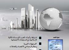 مجلة الاقتصاد الاسلامي العدد 11