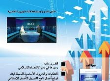 مجلة الاقتصاد الاسلامي العدد 12