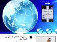 مجلة الاقتصاد الاسلامي العدد 13
