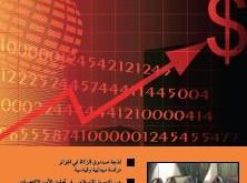 مجلة الاقتصاد الاسلامي العدد 14