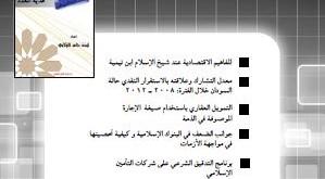 مجلة الاقتصاد الاسلامي العدد 15