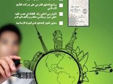 مجلة الاقتصاد الاسلامي العدد 16
