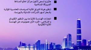 مجلة الاقتصاد الاسلامي العدد 28