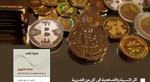 مجلة الاقتصاد الاسلامي العدد 33
