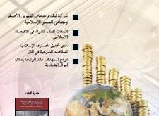 مجلة الاقتصاد الاسلامي العدد 8
