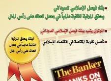 مجلة المال و الاقتصاد العدد67