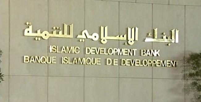 البنك الاسلامي للتنمية