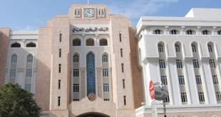 البنك المركزي العماني