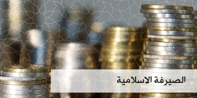 الصيرفة الاسلامية